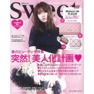 Sweet スウィート 2019年 2月号 付録 メゾン ド フルール キルティング財布&花柄ミニポーチ