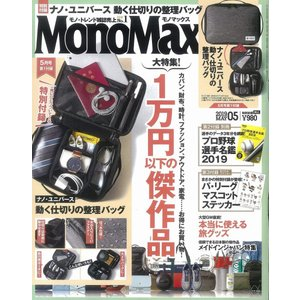 送料無料 MonoMax モノマックス 2019年 5月号 付録 ナノ・ユニバース 動く仕切りの整理バッグ