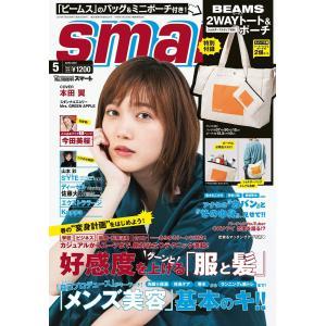 smart スマート 2019年 5月号 付録 BEAMSトートバッグ&ポーチ