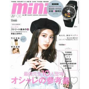 送料無料 mini ミニ 2019年 6月号 付録 クラシック ミッキー 腕時計