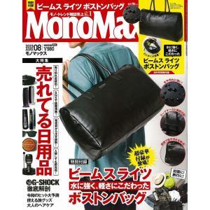 送料無料 MonoMax モノマックス 2019年 8月号 付録 ビームスライツ ボストンバッグ