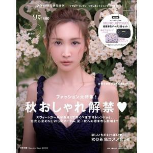 送料無料 sweet スウィート 2019年9月号 増刊 セブンイレブン限定 付録 マーキュリーデュ...