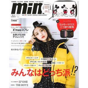 送料無料 mini ミニ 2019年 12月号 付録 シップス ミッキーマウス 二つ折り財布 SHI...