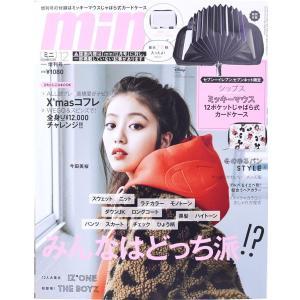 送料無料 mini ミニ 2019年 12月号 増刊 セブン限定 付録 ミッキーマウス×シップス じ...