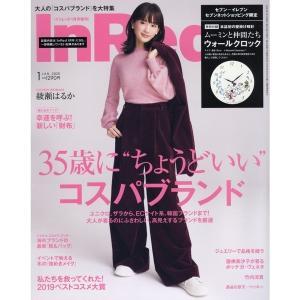 送料無料 InRed インレッド2020年 1月号 増刊 MOOMIN ムーミン ウォールクロック ...