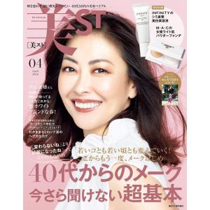 送料無料 美ST ビスト 2020年 4月号 増刊 付録 INFINITY 美白美容液 M・A・Cフ...