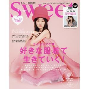送料無料 sweet スウィート 2020年 4月号 増刊 付録 ハーリップトゥー ミニウォレット&...