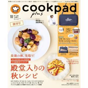 送料無料 cookpad plus クックパッド プラス 創刊号 2018年10月号 付録 リサ・ラーソン おでかけポシェット