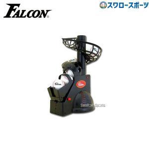 ファルコン 前から・トスマシーン FTS-100 打撃練習用品 野球用品 スワロースポーツ