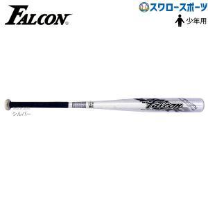 ファルコン 軟式 少年用 金属バット AT-75S バット 軟式用 ジュニア用バット 少年野球 野球用品 スワロースポーツ