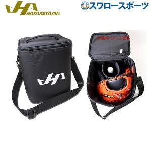 ●商品名:ハタケヤマ HATAKEYAMA グラブボックス BA-60 野球部 野球用品 スワロース...
