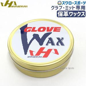 ハタケヤマ HATAKEYAMA グラブ・ミット専用保革ワックス WAX-1 野球部 野球用品 スワ...