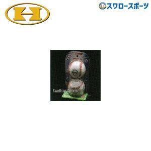 ●商品名:ハイゴールド ゆうボール BN-YU ボール HI-GOLD 野球部 野球用品 スワロース...