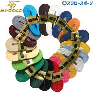 ハイゴールド ローハイド 紐 グラブ紐 150cm GR-15 HI-GOLD 野球部 野球用品 ス...
