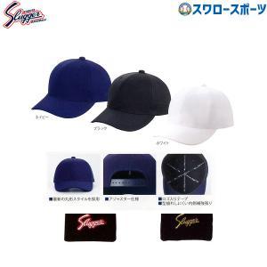 久保田スラッガー 野球帽子(アメリカンメッシュ) H-30N...
