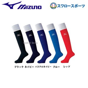 ●商品名:ミズノ カラーソックス 52UW83 ウエア ウェア Mizuno 靴下 野球部 野球用品...