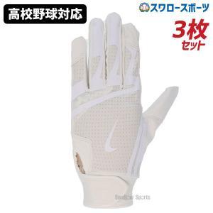 あすつく NIKE ナイキ バッティンググローブ 両手用 Lサイズ 3組 3枚セット 手袋 ハラチ ...