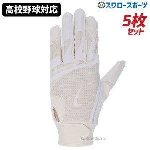 あすつく NIKE ナイキ バッティンググローブ 両手用 Lサイズ 5組 5枚セット 手袋 ハラチ ...