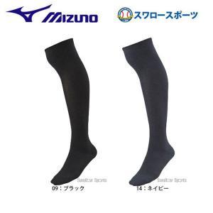 ●商品名:【即日出荷】 ミズノ 限定 カラーソックス ロングタイプ 3足組セット 24〜27cm 1...