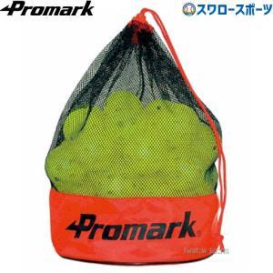 プロマーク バッティング上達練習球 HTB-50 打撃練習用品 Promark 野球部 野球用品 スワロースポーツ