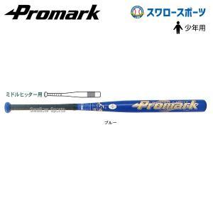 プロマーク ソフトボール用バット 金属バット(ゴムボール用) AT-150S ソフトボール バット ...