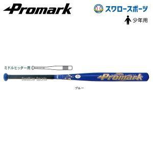 プロマーク ソフトボール用バット 金属バット(ゴムボール用) AT-250S ソフトボール バット ...