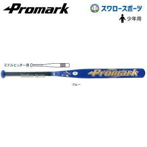 プロマーク ソフトボール用バット 金属バット(ゴムボール用) AT-350S ソフトボール バット ...