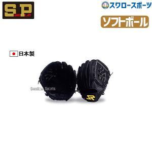 シュアプレイ プリマックス 軟式・ソフトボール用 グラブ SBG-PM490 グローブ 野球部 軟式...