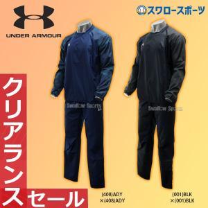 あすつく 送料無料 アンダーアーマー 野球 トレーニングウェア UA ウェア コールドギア 冬用 防寒 上下セット トレーニングウェア ピステ 長袖 パンツ メンズ 13