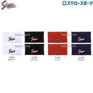 ●商品名:【即日出荷】 久保田スラッガー リストバンド(両手組2本セット) S-24 スポーツウェア...