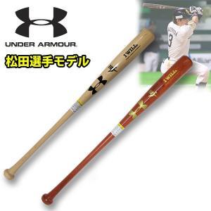 アンダーアーマー UA ベースボール 硬式 木製 バット 8...