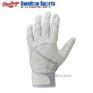 あすつく ローリングス (両手用) バッティング グローブ 手袋 EBG7S03 野球部 野球用品 スワロースポーツ