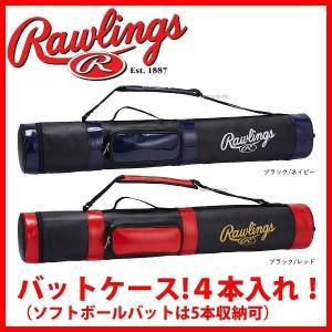 ローリングス バットケース (4本入) EBC7S05 野球部 野球用品 スワロースポーツ