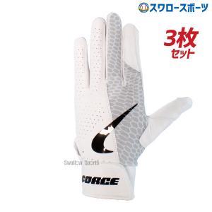 あすつく NIKE ナイキ 野球 バッティンググローブ 両手 3組 3枚セット 手袋 フォース FO...