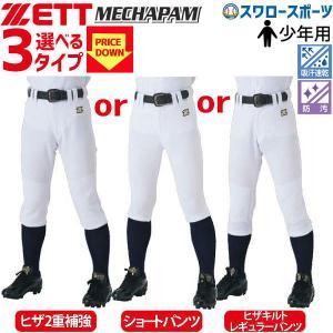 ●商品名:野球 ユニフォームパンツ ジュニア ズボン zett 練習着 選べる3タイプ ゼット キッ...