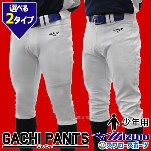 ミズノ mizuno ジュニア 少年用 野球 ユニフォームパンツ ズボン 練習用 野球用 練習着 ス...
