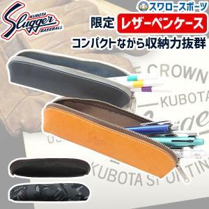 あすつく 久保田スラッガー Slugger 限定 レザー ペンケース LT19-L5 野球用品 スワ...
