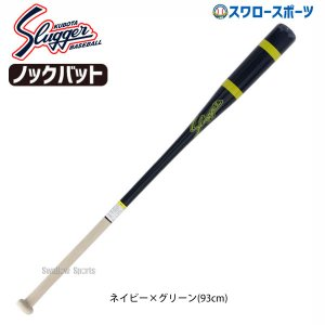 あすつく 久保田スラッガー slugger 限定 長尺 ノックバット LT19-UB4 新商品 野球...
