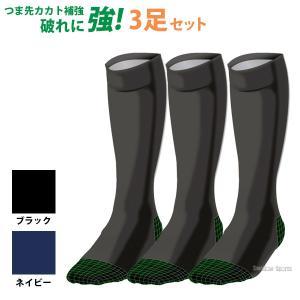 ●商品名:【即日出荷】 ベースボールソックス 3足組 ネイビー ブラック ソックス 靴下 一般用 ジ...