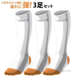●商品名:【即日出荷】 ベースボールソックス 3足組 ホワイト ソックス 靴下 ジュニア用 一般用 ...