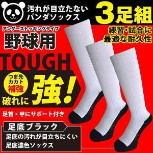 ●商品名:【即日出荷】 ベースボールソックス 3足組 パンダ ソックス 靴下 ジュニア用 一般用 K...