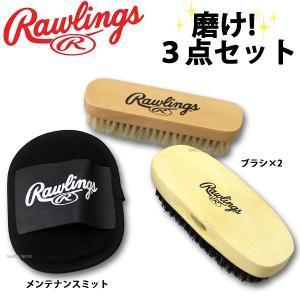 ローリングス磨けセット3点 ブラシ×2 メンテナンスミット RAWLINGSSET3 野球部 野球用...
