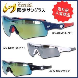 あすつく ジームス 限定 アクセサリー サングラス 専用ケース付き 偏光レンズ セリート(メガネ拭き)付き ZS-420 お年玉や、冬のボーナスのお買い物にも 新商品