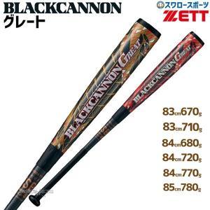 あすつく \5/1〜6まで全品ポイント5倍/ 送料無料 ゼット ZETT 限定 軟式用 バット ブラックキャノングレート GREAT FRP製 カーボン製 BCT35073,BCT35083,BCT35 野球用品専門店スワロースポーツ