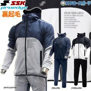 SSK プロエッジ ウェア 限定 上下 トレーニングウェア フルZIP スウェット パーカー パンツ...