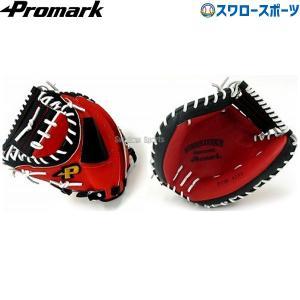 【湯もみ型付け不可】プロマーク 軟式 一般用 キャッチャーミット 左用 PCM-4253RH グローブ 軟式 キャッチャーミット Promark 【Sale】 野球用品 スワロースポ|swallow4860jp