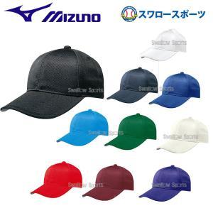 ミズノ キャップ メッシュ六方型 単色カラー 12JW4B0...