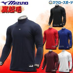 ミズノ 野球 アンダーシャツ 吸汗速乾 メンズ ゼロプラス 冬用 裏起毛アンダー(ハイネック 長袖) 12JA5P12 ウエア ウェア 野球 メンズ Mizuno 野球部 ランニング