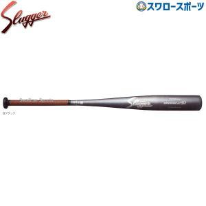 久保田スラッガー 硬式 金属 バット 高校野球対応 BAT-...