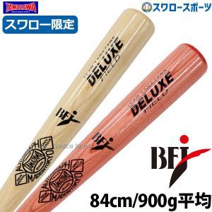 ●商品名:【即日出荷】 50%OFF 玉澤 タマザワ スワロー限定 オーダー 硬式木製バット アオダ...
